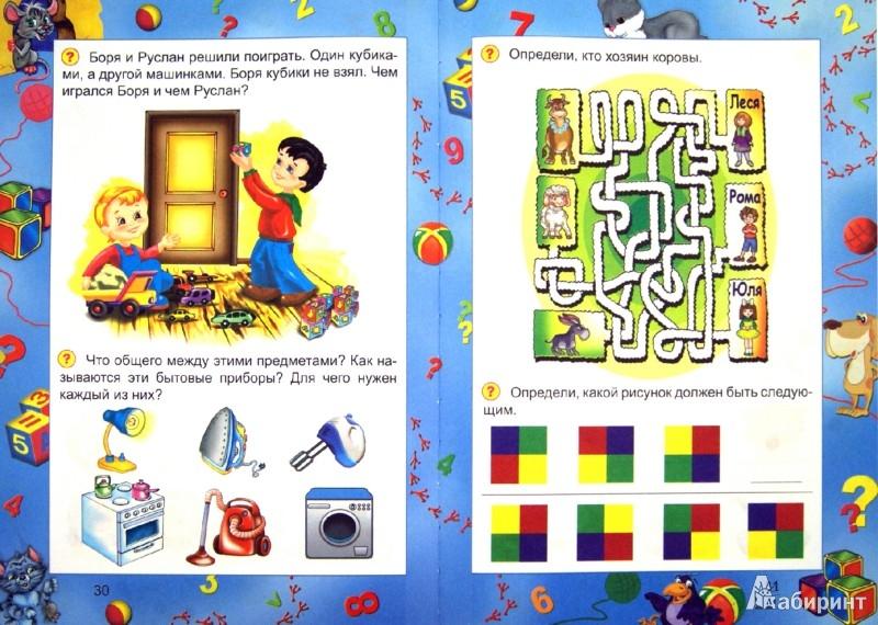 Иллюстрация 1 из 20 для Логика для детей | Лабиринт - книги. Источник: Лабиринт