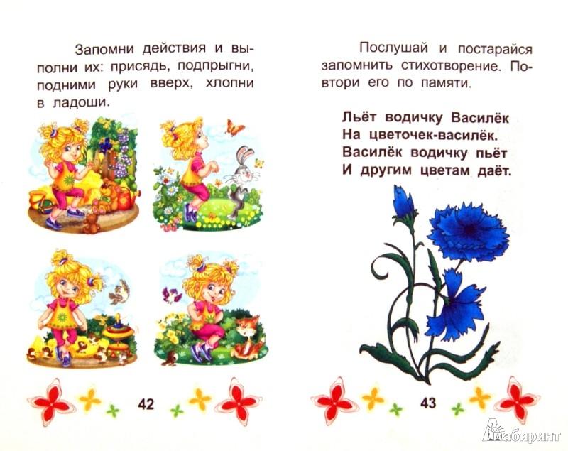 Иллюстрация 1 из 4 для Тренируем память | Лабиринт - книги. Источник: Лабиринт