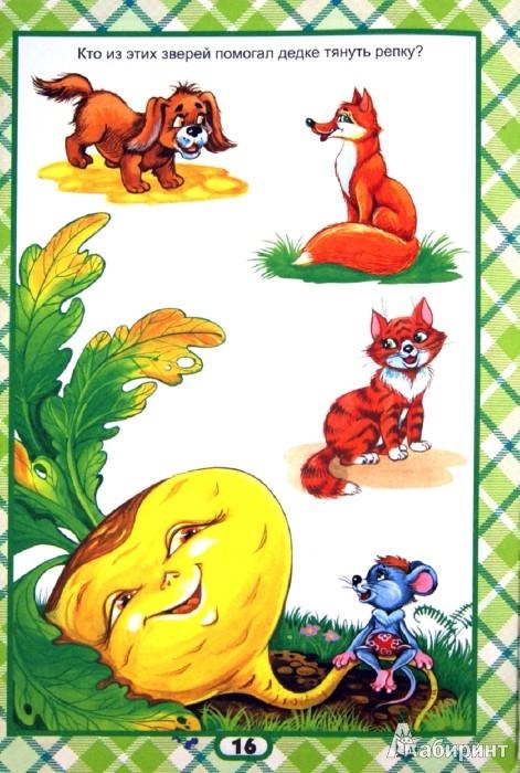 Иллюстрация 1 из 40 для Развиваем внимание (для детей от 2-х лет) | Лабиринт - книги. Источник: Лабиринт
