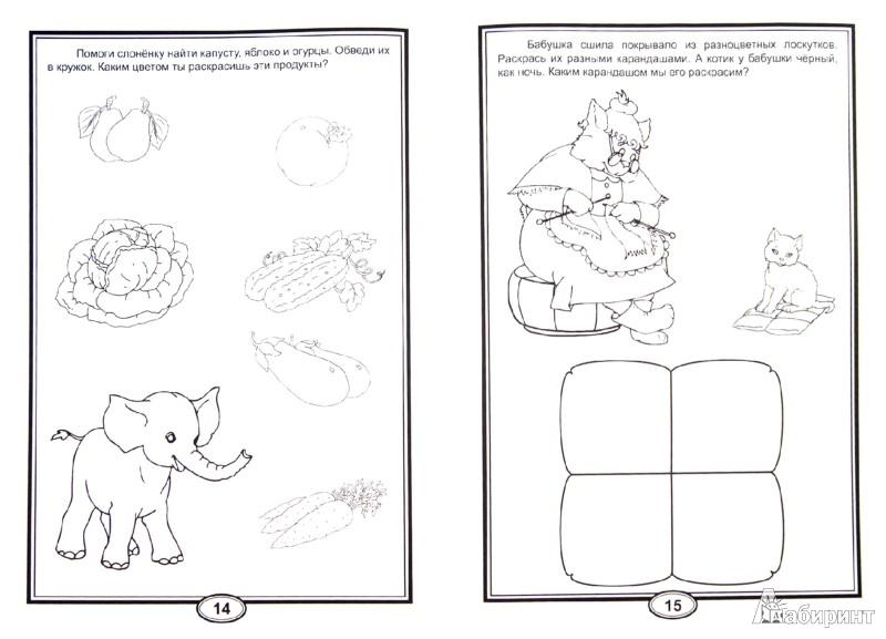 Иллюстрация 1 из 22 для Цвета (для детей от 2-х лет) | Лабиринт - книги. Источник: Лабиринт
