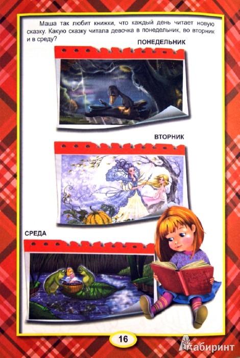 Иллюстрация 1 из 16 для Времена года (для детей от 3-х лет) | Лабиринт - книги. Источник: Лабиринт