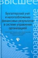 Бухгалтерский учет и налогообложение финансовых результатов в системе управления организацией