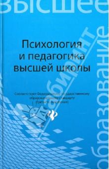 Психология и педагогика высшей школы