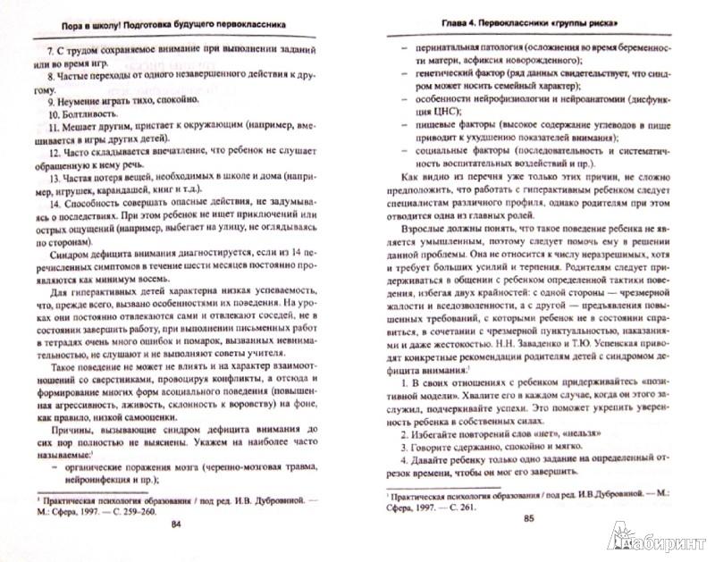 Иллюстрация 1 из 5 для Пора в школу! Подготовка будущего первоклассника - Наталия Богачкина | Лабиринт - книги. Источник: Лабиринт