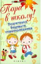 Пора в школу! Подготовка будущего первоклассника, Богачкина Наталия Александровна