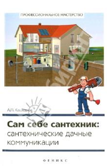 Сам себе сантехник: сантехнические дачные коммуникации вадим шабалин сам себе риэлтор как самостоятельно провести сделку с недвижимостью