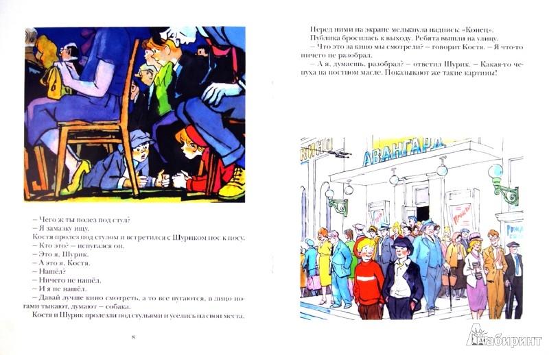 Иллюстрация 1 из 16 для Замазка - Николай Носов | Лабиринт - книги. Источник: Лабиринт