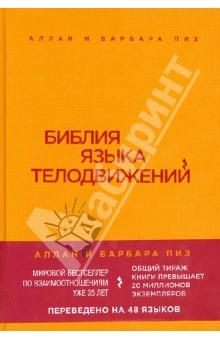 БИБЛИЯ ЯЗЫКА ТЕЛОДВИЖЕНИЙ АЛЛАН ПИЗ СКАЧАТЬ БЕСПЛАТНО