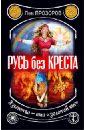 Русь без креста. Язычество— наш «золотой век», Прозоров Лев Рудольфович