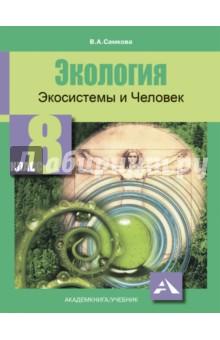 Экология. Экосистемы и Человек. 8 класс. Учебное пособие