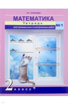 Книга Математика класс Тетрадь для проверочных и контрольных  Тетрадь для проверочных и контрольных работ