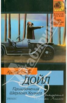 Приключения Шерлока Холмса джун томсон метод шерлока холмса сборник