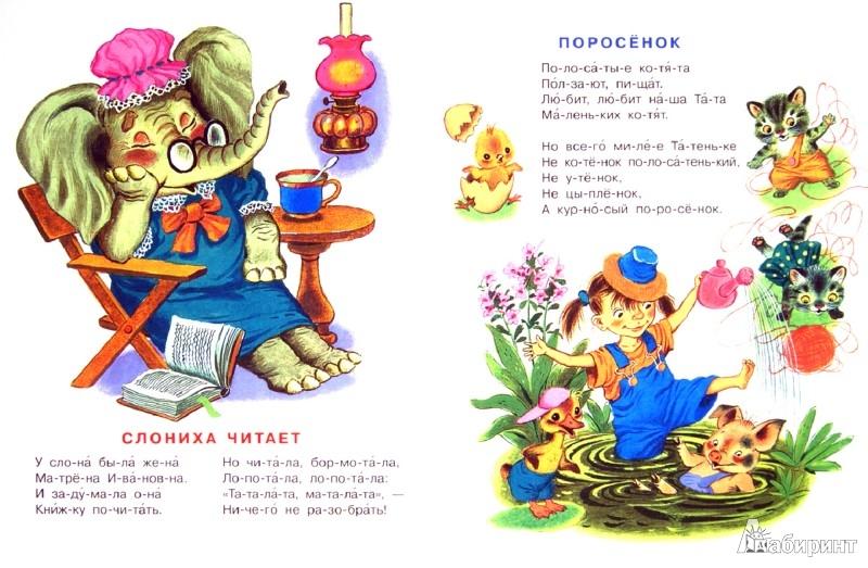Иллюстрация 1 из 11 для Любимые стихи - Корней Чуковский | Лабиринт - книги. Источник: Лабиринт