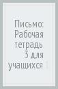 Евдокимова Антонина Олеговна Письмо: Рабочая тетрадь №3 для учащихся 1 класса (второе полугодие). - 3-е издание