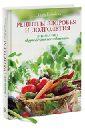 """Кэмпбелл Лиэнн Рецепты здоровья и долголетия. Кулинарная книга """"Китайского исследования"""""""