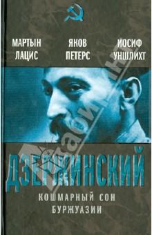 Дзержинский. Кошмарный сон буржуазии