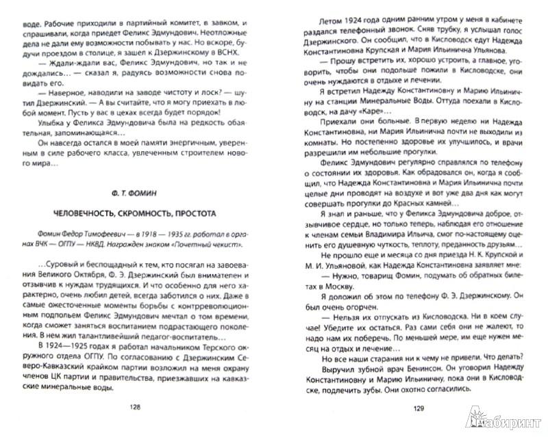Иллюстрация 1 из 3 для Дзержинский. Кошмарный сон буржуазии - Лацис, Петерс, Уншлихт   Лабиринт - книги. Источник: Лабиринт