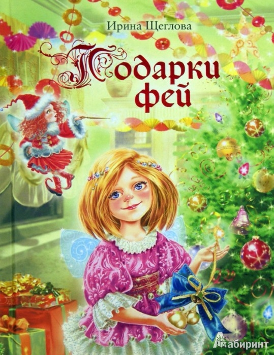 Иллюстрация 1 из 17 для Подарки фей - Ирина Щеглова   Лабиринт - книги. Источник: Лабиринт