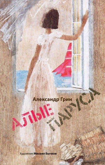 Иллюстрация 1 из 86 для Алые паруса - Александр Грин | Лабиринт - книги. Источник: Лабиринт