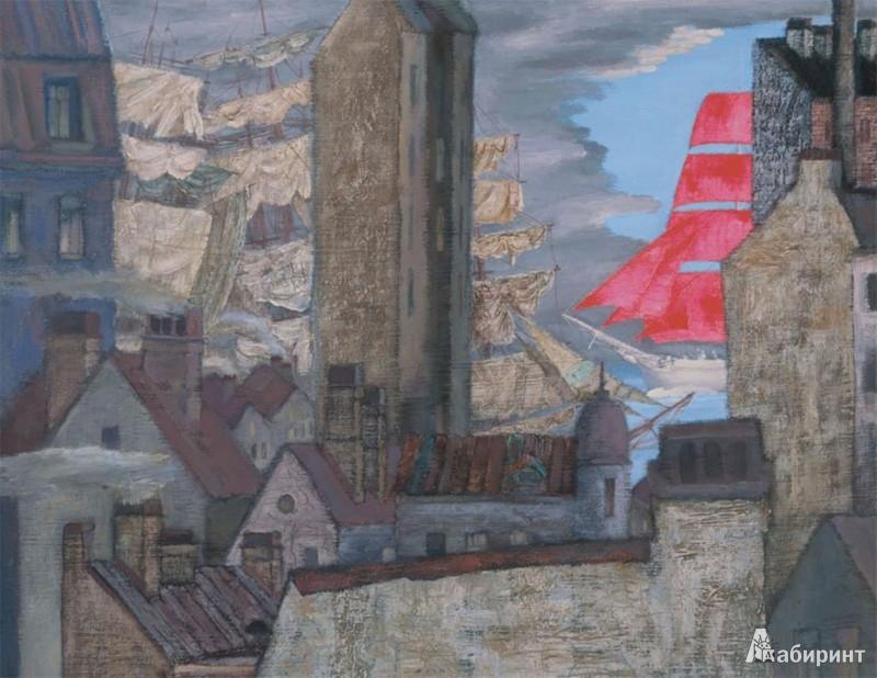 Иллюстрация 1 из 85 для Алые паруса - Александр Грин | Лабиринт - книги. Источник: Лабиринт