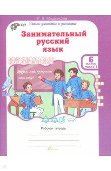 Занимательный русский язык. Рабочая тетрадь для 6 класса. В 2-х частях. ФГОС