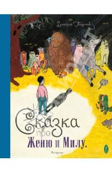 Купить Сказка про Женю и Милу (+CD), Zangavar, Сказки отечественных писателей