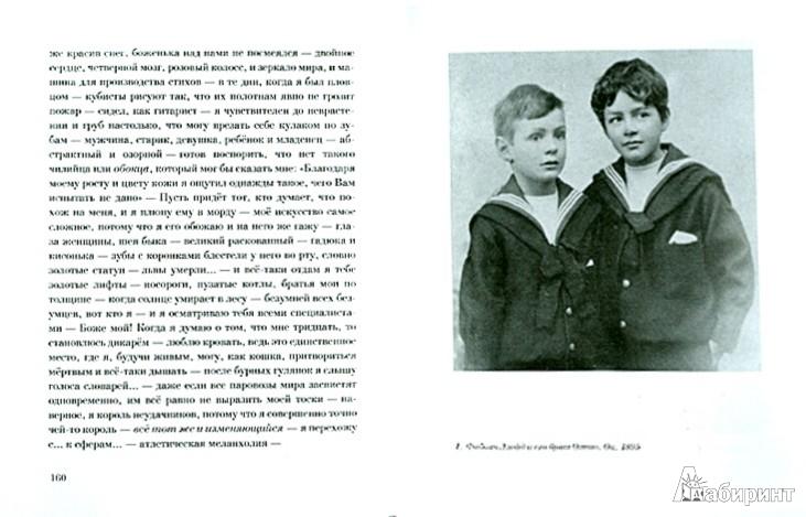 Иллюстрация 1 из 4 для Стихи и проза. Письма - Артюр Краван | Лабиринт - книги. Источник: Лабиринт