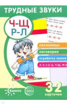 Развитие речи. Логопедический фольклор. Пословицы и поговорки (32 карточки)