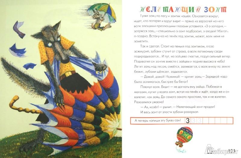 Иллюстрация 1 из 24 для Букваренок. Волшебная азбука в картинках и сказках - Георгий Юдин | Лабиринт - книги. Источник: Лабиринт