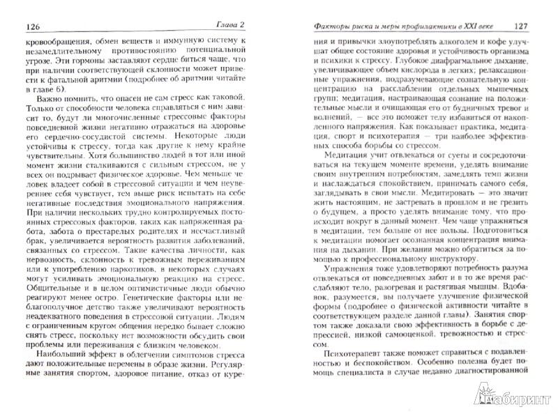 Иллюстрация 1 из 6 для Здоровое сердце. Издание XXI века - Дебейки, Готто-младший | Лабиринт - книги. Источник: Лабиринт