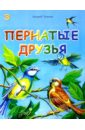 Тюняев Андрей Пернатые друзья