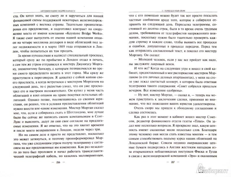 Иллюстрация 1 из 9 для Автобиография. Евангелие богатства - Эндрю Карнеги | Лабиринт - книги. Источник: Лабиринт
