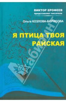 Козлова-Борисова Ольга » Я птица твоя райская
