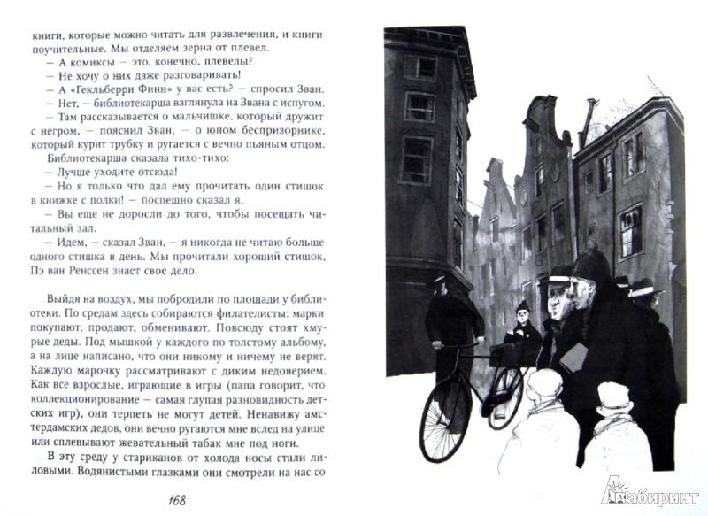 Иллюстрация 1 из 18 для Зима, когда я вырос - Гестел ван   Лабиринт - книги. Источник: Лабиринт