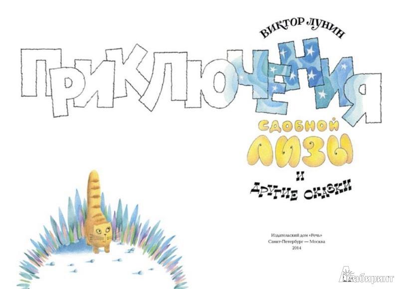 Иллюстрация 1 из 66 для Приключения сдобной Лизы и другие сказки - Виктор Лунин | Лабиринт - книги. Источник: Лабиринт