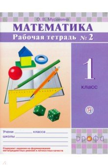 Математика. 1 класс. Рабочая тетрадь №2. РИТМ. ФГОС минаева с зяблова е математика 2 класс рабочая тетрадь 2