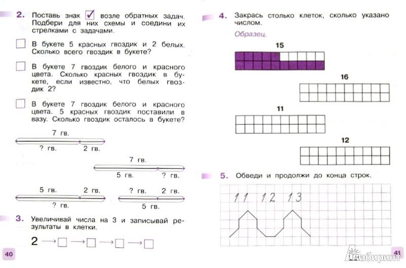 упражнения решебник и задачи по давыдова 6 эльконина класс математике