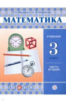 Математика. 3 класс. Учебник. Часть 2. ФГОС
