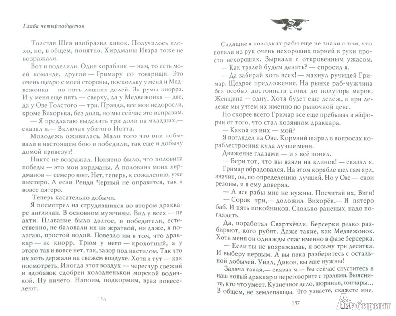 Иллюстрация 1 из 6 для Викинг. Вождь викингов - Александр Мазин   Лабиринт - книги. Источник: Лабиринт