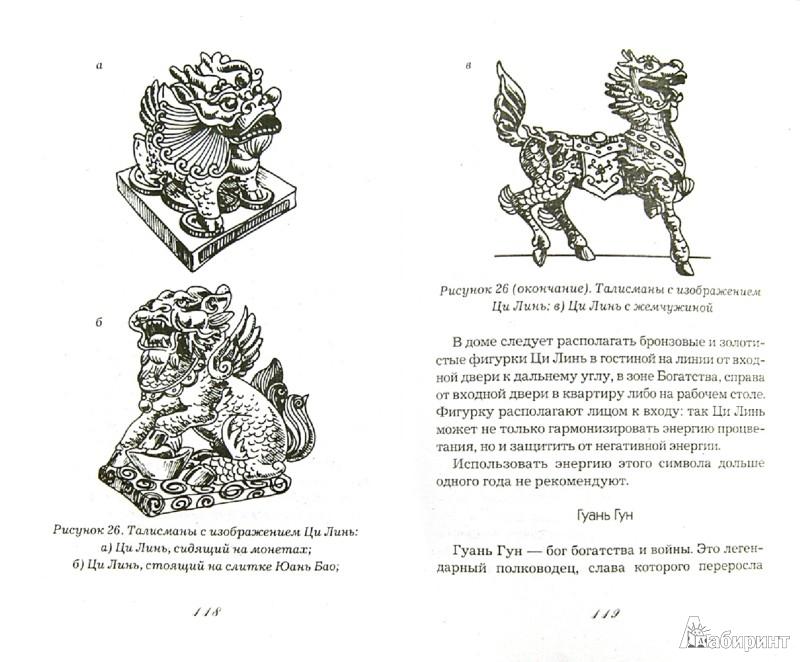 Иллюстрация 1 из 17 для Фэн-шуй для привлечения денег. Ритуалы и символы - Ольга Романова | Лабиринт - книги. Источник: Лабиринт