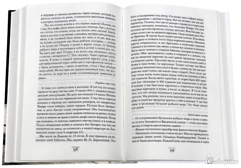Иллюстрация 1 из 19 для Мысли о жизни. Письма о добром - Дмитрий Лихачев   Лабиринт - книги. Источник: Лабиринт