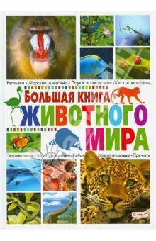 Большая книга животного мира неизвестный друг