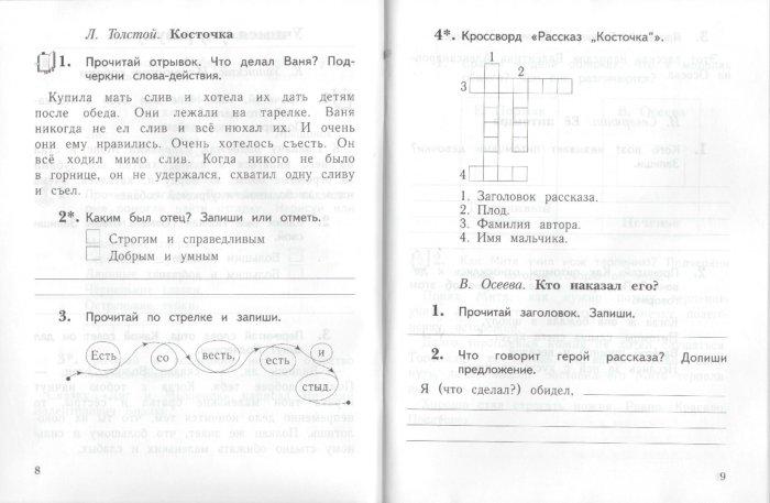 Гдз По Литературному Чтению Рабочая Тетрадь 2 Класса Л А Ефросинина