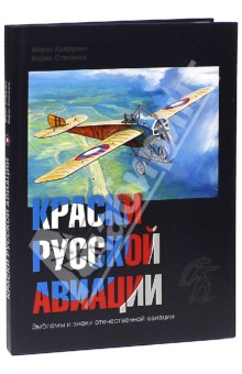 Краски русской авиации. 1909-1922 гг. Книга 1