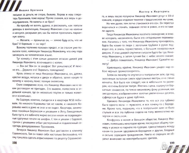 Иллюстрация 1 из 7 для Мастер и Маргарита - Михаил Булгаков   Лабиринт - книги. Источник: Лабиринт