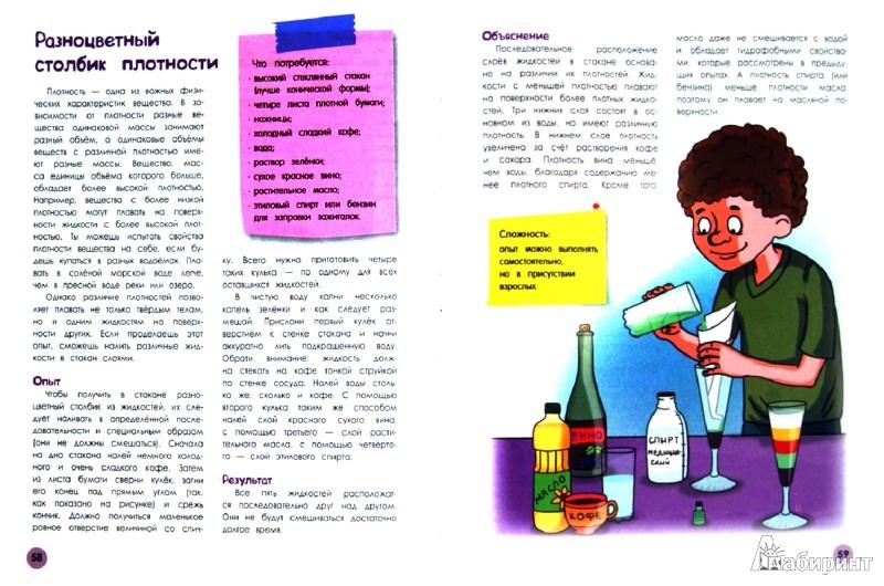 Иллюстрация 1 из 44 для Опыты Тома Тита. Удивительная механика - Виталий Зарапин | Лабиринт - книги. Источник: Лабиринт