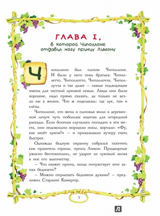 Иллюстрация 1 из 39 для Приключения Чиполлино - Джанни Родари | Лабиринт - книги. Источник: Лабиринт