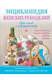 Энциклопедия женских рукоделий: от основ к совершенству