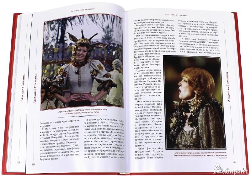 Иллюстрация 1 из 2 для Прекрасные золушки - Збигнев Войцеховский | Лабиринт - книги. Источник: Лабиринт