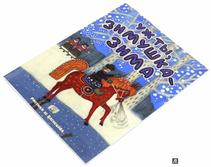 Иллюстрация 1 из 23 для Уж ты, зимушка-зима | Лабиринт - книги. Источник: Лабиринт